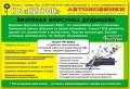 Вихревые устройства приготовления топливной смеси (Экотоп)