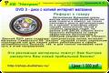 DVD диск (интернет магазин + каталог)