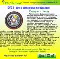 Рекламный DVD диск 2