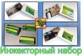 Наборы автоновинок - экономайзеров для всех типов моторов
