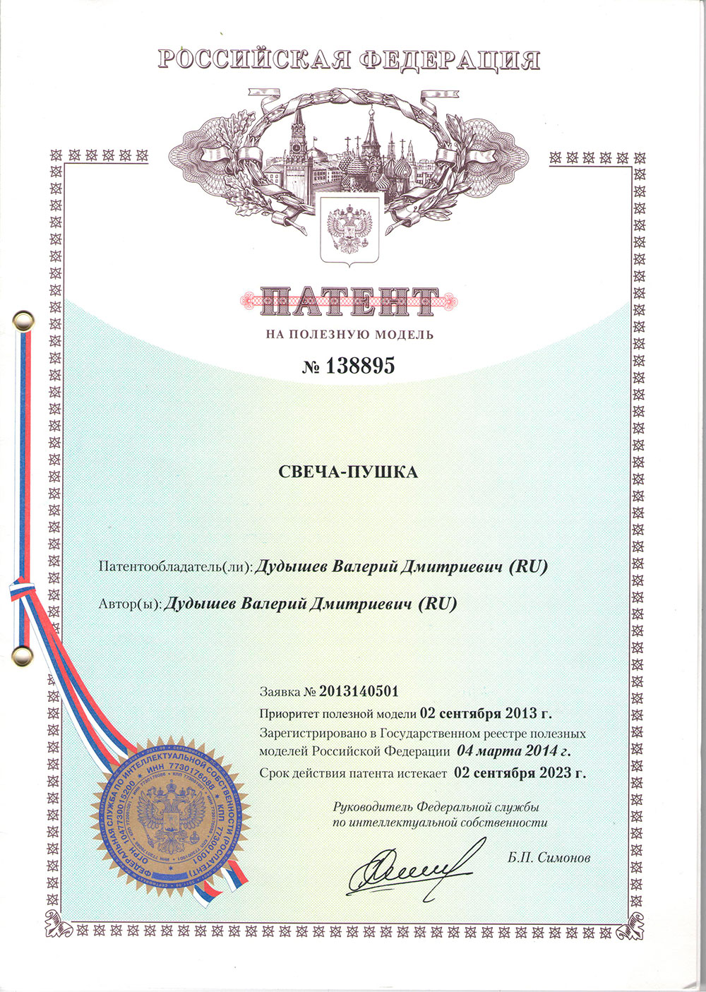 Патент Дудышева Валерия Дмитриевича на свечи-пушки